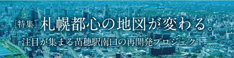 札幌都心の地図が変わる。