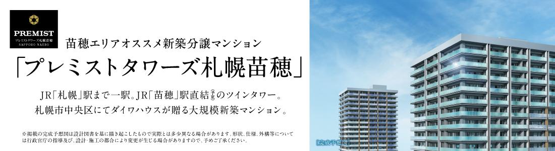 プレミストタワーズ札幌苗穂